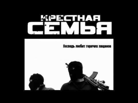 Клип Крестная Семья - Крепись братан
