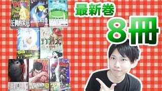 最近買ってきていた漫画8冊! 【漫画最新巻紹介】 最近買ってきていた最...