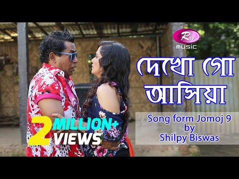 Dekho Go Ashia | দেখো গো আসিয়া | Song from Jomoj-9 l  By  Shilpi Biswas I Rtv Music