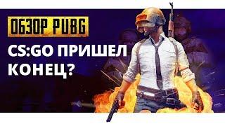 Конец CS:GO - Почему пора Играть в PUBG [Обзор Playerunknown's Battlegrounds]