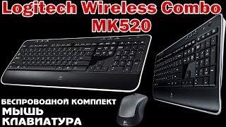 Logitech Wireless Combo MK520 - беспроводной комплект - Клавиатура + Мышь