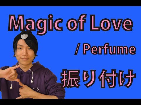 【反転】Perfume/ Magic of Loveサビ ダンス振り付け