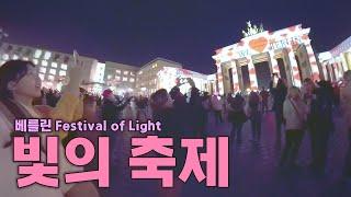 [베를린여행]#2-4 베를린 빛의 축제(Festival…