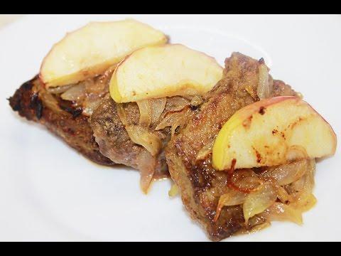 Вкусная Говяжья печень с яблоками и луком по-берлински / Beef Liver with Onion Recipe