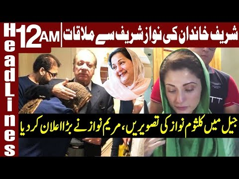 Sharif family meets Nawaz Sharif At Kot Lakhpat Jail | Headlines 12 AM | 28 December 2018 | Express