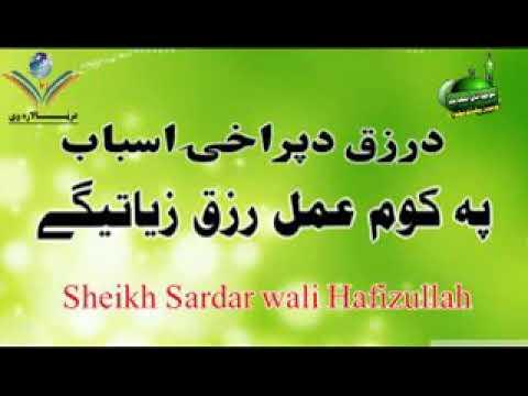 Download Shikh sardar wali poshto bayan