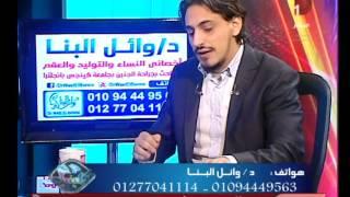 حصريا.. الدكتور وائل البنا يصحح مفاهيم التلقيح الصناعي والحقن المجهري وحالات تأخر الإنجاب