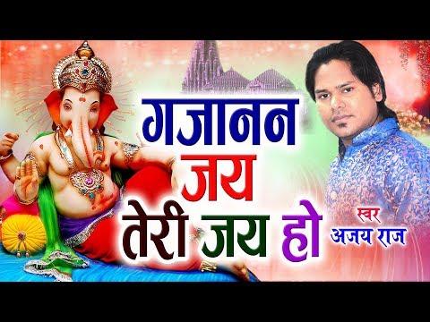 Ajay Raj | Ganesh Bhajan Geet | Gajanan Jay Teri Jay Ho | New Hindi Bhakti Song | Video HD 2018 | A
