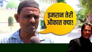 Pakistan को भारतीय मुसलमानों ने दिया करारा जवाब - Imran Khan तेरी औकात क्या है ?