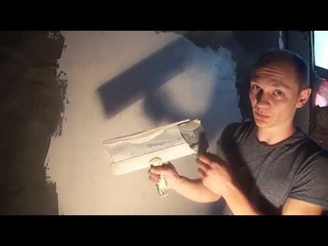 видео: Секреты шпаклевки стен своими руками, шпаклевка под обои и покраску