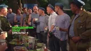 Братаны 4 сезон (анонс сериала)