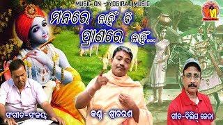 Mana re Nahin ki Mala re Nahin/Sricharanka New Jagannath bhajan/Dilip/Sanjay/Yogiraj Music