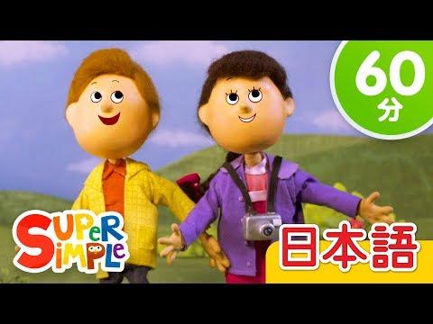 はい、チーズ (しゃしんをとろう)「Say Cheese! Let's Take A Picture」 | こどものうた | Super Simple 日本語