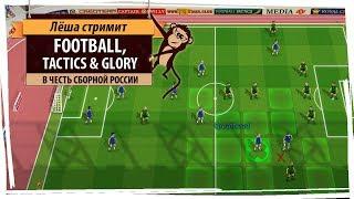 Стрим Football, Tactics & Glory: пошаговый футбол в честь победы сборной России над Испанией