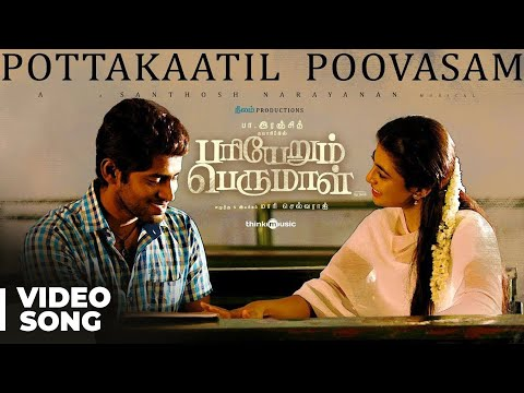 Pariyerum Perumal | Potta Kaatil Poovasam Video Song | Kathir, Anandhi | Santhosh Narayanan