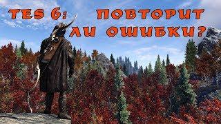 5 ошибок Skyrim, которые должна исправить The Elder Scrolls 6