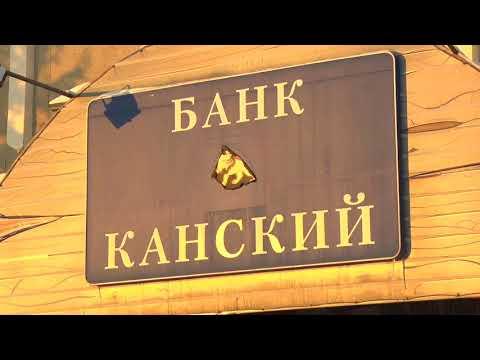 """МЁРТВЫЕ ДУШИ БАНКА """"КАНСКИЙ"""""""