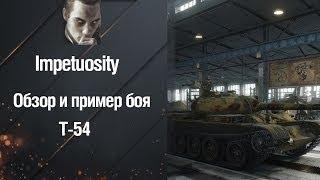 Середній Танк Т-54 - огляд і приклад бою від Impetuosity [World of Tanks]