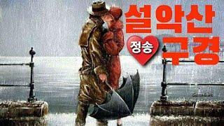 정송TV(설악산 구경/…