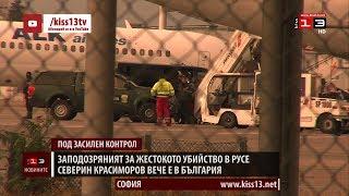 Северин Красимиров вече е в България