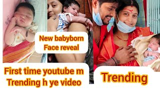 1st time baby ka face-full video |Cute Baby | Pooja ho gai and aaj baby ko dikha sakte hai finally😊