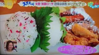 soleいいね!SBS静岡 女優の加藤ローサさんが紹介.