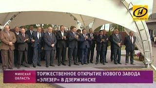 Торжественное открытие нового завода «Элезер» в Дзержинске