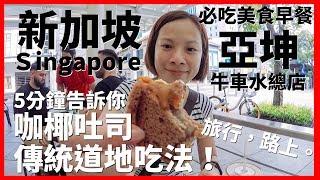 【新加坡Ep2】5分鐘告訴你咖椰吐司的傳統道地吃法!新加坡必吃美食早餐:亞坤(牛車水總店) Chinatown Singapore 旅行,路上。