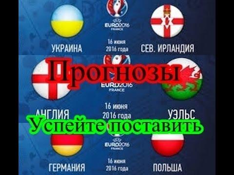 украина матча англия прогнозы