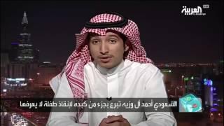تفاعلكم: السعودي المتبرع بجزء من كبده لطفلة لا يعرفها: كشفوا على قواي العقلية