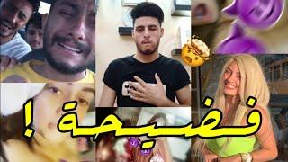 فضيحه موده الادهم ومحمود الشيمي وهدير الهادي | الحكايه كامله