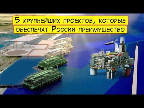 5 крупнейших проектов, которые поднимут Россию на новый уровень