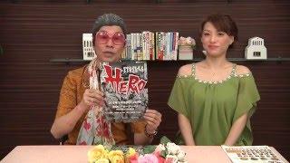 ノブ婆さんと髙峰 華さんが賑々しく今月もお送りします 今月のゲストは...
