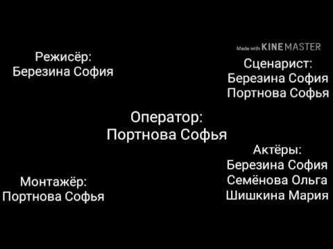 """Пробный минифильм часть1. """"Мистика в школьном дворе!!!"""""""