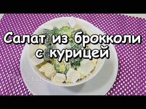 Салат с брокколи и курицей. Простой рецепт с брынзой.