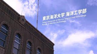 東京海洋大学 海洋工学部  紹介ムービー
