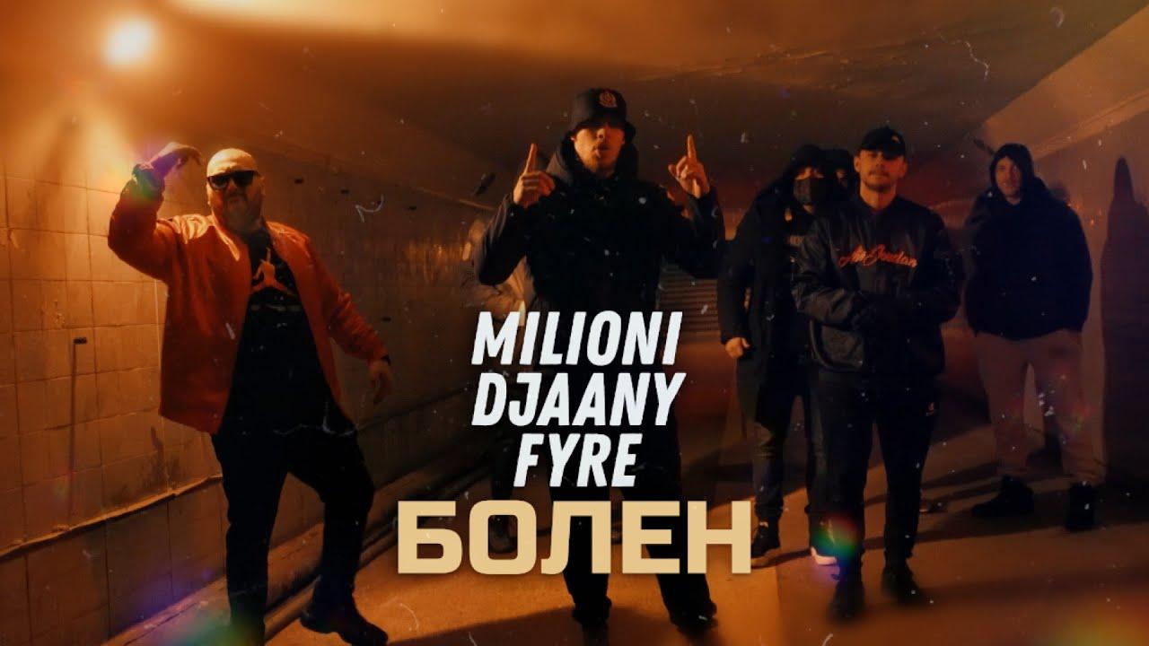 Milioni x Djaany x Fyre - Болен, 2021