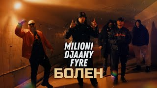 MILIONI x DJAANY x FYRE - БОЛЕН (Official Video)