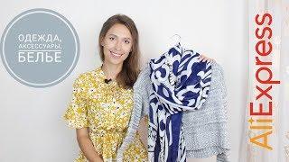 ПОКУПКИ С ALIEXPRESS|Одежда, аксессуары, белье