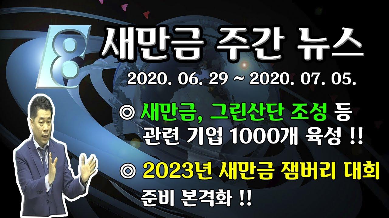 새만금 뉴스 (20.06.29 ~ 07.05) : 새만금 그린산단 조성 등 관련기업 1000개 육성!! 2023년 새만금 잼버리 대회 준비 본격화!! (토지,투자, 부동산)