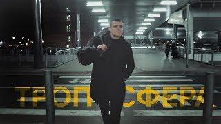 Тони Раут   Тропосфера 2018 ОФИЦИАЛЬНЫЙ КЛИП