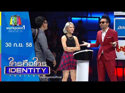 ย้อนหลัง Identity Thailand 2015 | บู้ อาร์ต นุ่น อู๋ | 30 ก.ย. 58 Full HD