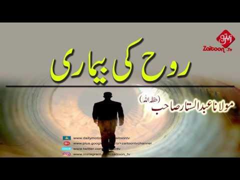 Rooh Ki Bimaari | Molana Abdus Sattar Sahab