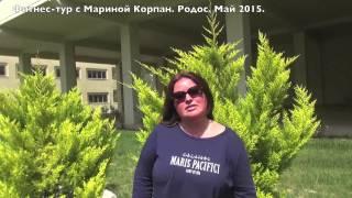 Фитнес тур с Мариной Корпан 2015 Родос Греция. Отчёт. Отзывы.