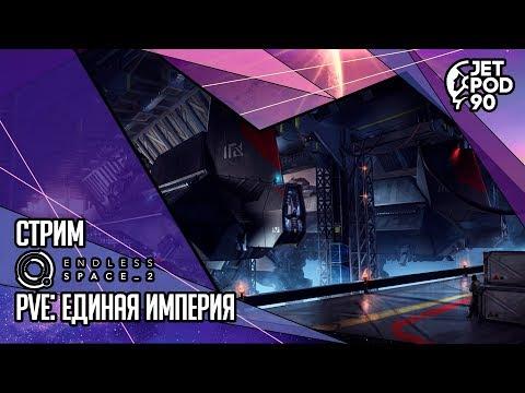 """ENDLESS SPACE 2 от Amplitude Studios и Sega. ДОЛГИЙ СТРИМ! PvE: """"Единая Империя"""" с JetPOD90."""