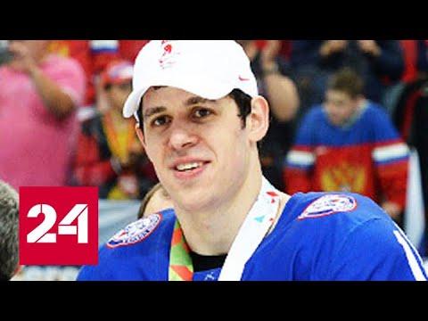 Российский хоккеист Малкин признался в наличии гражданства США - Россия 24