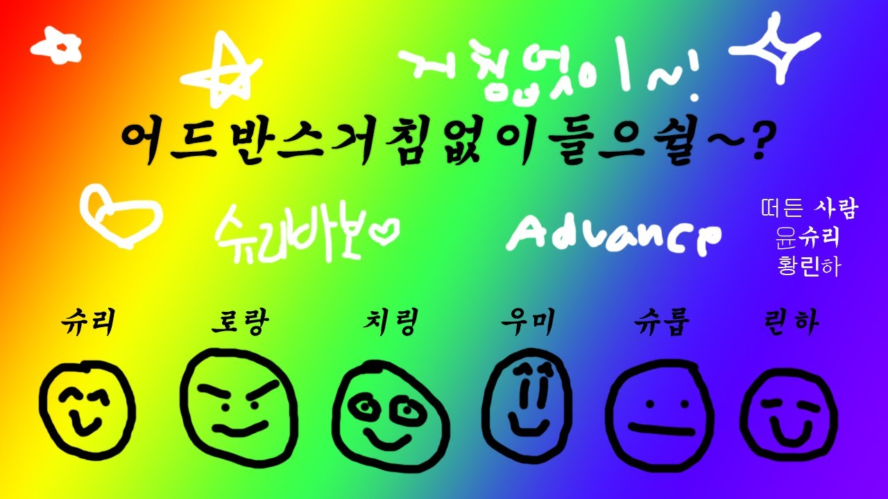 [ADVANCE 2ND ANNIVERSARY #3] 부석순 (BSS) - 거침없이 COVER