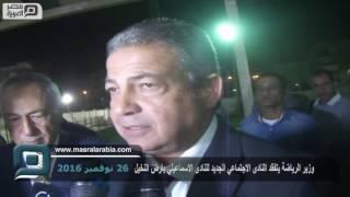 مصر العربية | وزير الرياضة يتفقد النادى الاجتماعي الجديد للنادى الاسماعيلي بارض النخيل