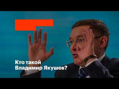 Кто такой Владимир Якушев?