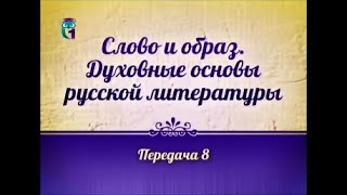 Передача 8. Петербургский текст в русской литературе XIX века